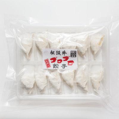 松阪牛ゴロゴロぎょうざ(冷凍生)